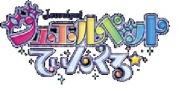 Logo jewelpet tinkle.jpg