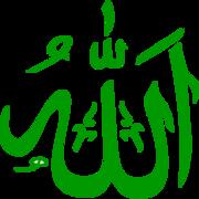 Allah Écrit En Arabe allah — wikimini, l'encyclopédie pour enfants