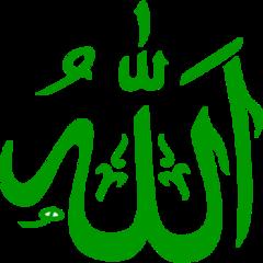 Fichier:Allah écrit en arabe.png