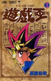 Yu-Gi-Oh! Volume 1 par Shueisha avec Yugi Mutou.jpg